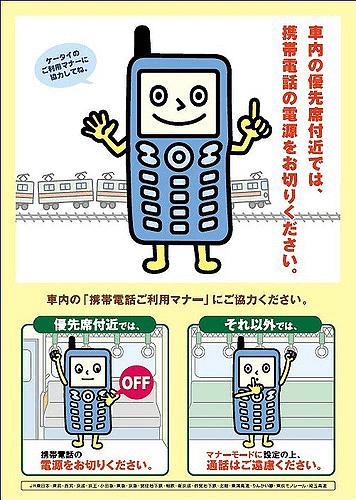 Cartaz utilizado no metrô de Tóquio pedindo aparelhos telefônicos no modo silencioso